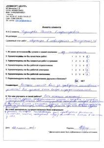 Комфорт центр Калуга
