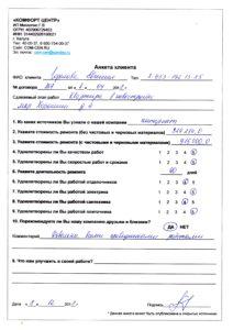 Отзывы комфорт центр Калуга
