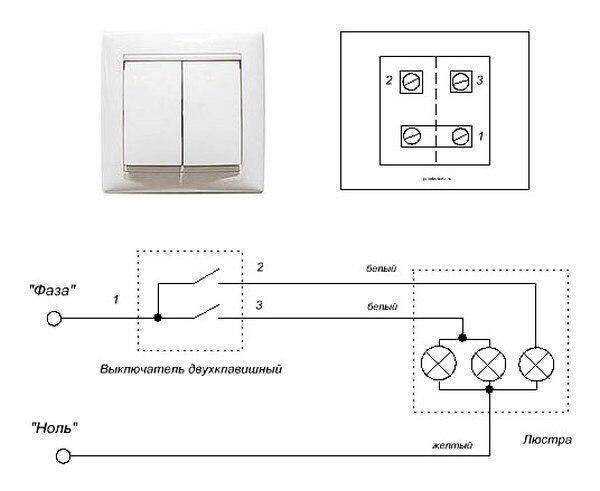 Схема подключения люстры с тремя лампочками